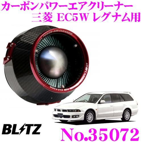 BLITZ ブリッツ No.35072三菱 EC5W レグナム用カーボンパワー コアタイプエアクリーナーCARBON POWER AIR CLEANER