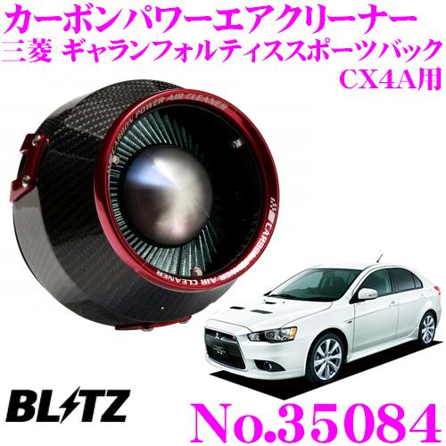 BLITZ ブリッツ No.35084三菱 CX4A ギャランフォルティススポーツバック用ターボエンジン ラリーアート専用カーボンパワー コアタイプエアクリーナーCARBON POWER AIR CLEANER