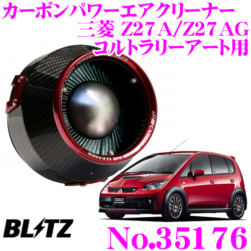BLITZ ブリッツ No.35176 三菱 Z27A/Z27AG コルトラリーアート用 カーボンパワー コアタイプエアクリーナー CARBON POWER AIR CLEANER