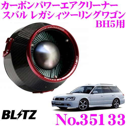 BLITZ ブリッツ No.35133スバル BH5(後期) レガシィツーリングワゴン用カーボンパワー コアタイプエアクリーナーCARBON POWER AIR CLEANER