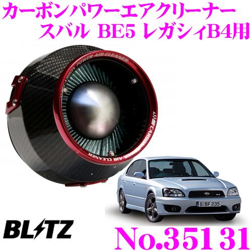 BLITZ ブリッツ No.35131 スバル BE5(前期) レガシィB4用 カーボンパワー コアタイプエアクリーナー CARBON POWER AIR CLEANER