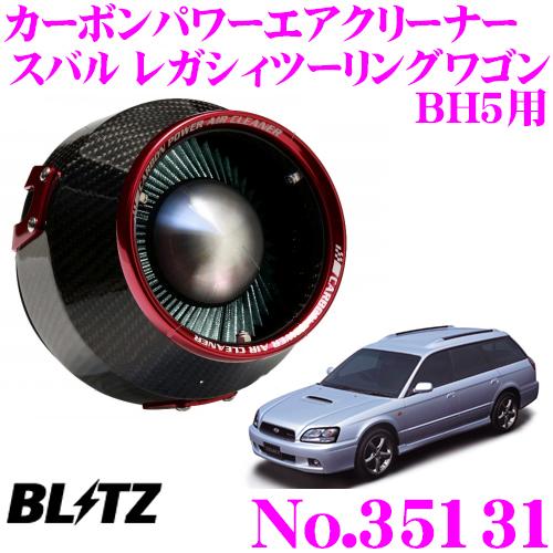 BLITZ ブリッツ No.35131 スバル BH5(前期) レガシィツーリングワゴン用 カーボンパワー コアタイプエアクリーナー CARBON POWER AIR CLEANER