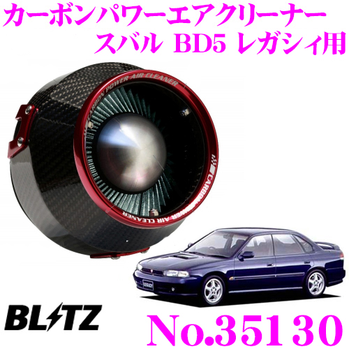 BLITZ ブリッツ No.35130 スバル BD5(前期) レガシィ用 カーボンパワー コアタイプエアクリーナー CARBON POWER AIR CLEANER