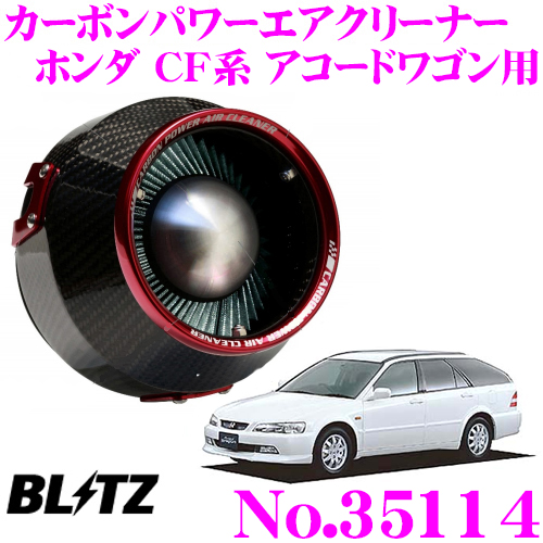 BLITZ ブリッツ No.35114 ホンダ CF系 アコードワゴン用 カーボンパワー コアタイプエアクリーナー CARBON POWER AIR CLEANER