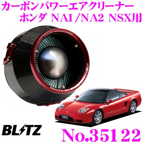 BLITZ ブリッツ No.35122 ホンダ NA1/NA2 NSX用 カーボンパワー コアタイプエアクリーナー CARBON POWER AIR CLEANER
