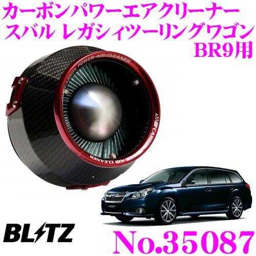 BLITZ ブリッツ No.35087 スバル BR9 レガシィツーリングワゴン用 カーボンパワー コアタイプエアクリーナー CARBON POWER AIR CLEANER