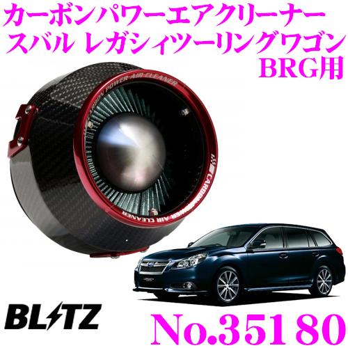 BLITZ ブリッツ No.35180 スバル BRG レガシィツーリングワゴン用 カーボンパワー コアタイプエアクリーナー CARBON POWER AIR CLEANER