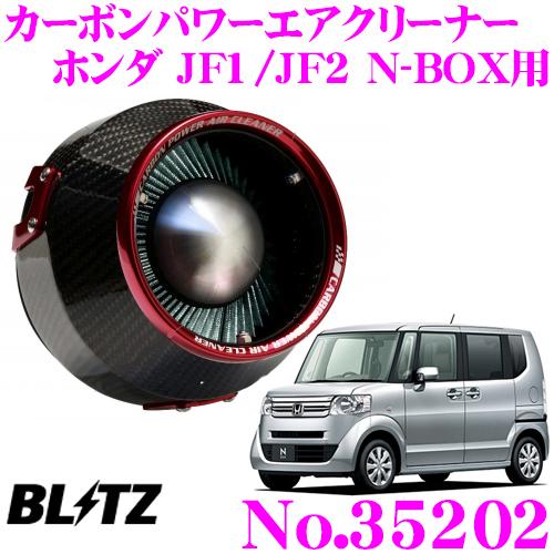 BLITZ ブリッツ No.35202 ホンダ JF1/JF2 NBOX用 カーボンパワー コアタイプエアクリーナー CARBON POWER AIR CLEANER