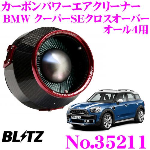 BLITZ ブリッツ No.35211 ミニ クーパーSE クロスオーバー オール4用 カーボンパワー コアタイプエアクリーナー CARBON POWER AIR CLEANER