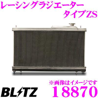 BLITZ ブリッツ レーシングラジエーター タイプZS 18870 スズキ HA36S アルトワークス用 RACING RADIATOR Type ZS