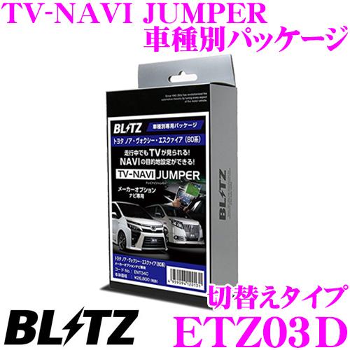 BLITZ ブリッツ ETZ03Dテレビ ナビ ジャンパー 車種別パッケージ (切替えタイプ)スズキ MK53S スペーシア /スペーシアカスタム ディーラーオプションナビ走行中にTVが見られる!ナビの操作ができる!互換品:KTN-88