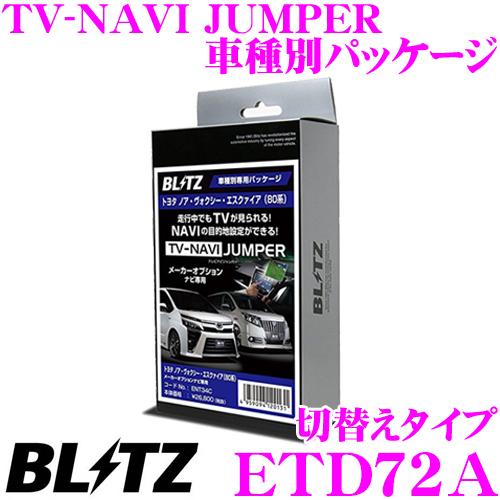 BLITZ ブリッツ ETD72Aテレビ ナビ ジャンパー 車種別パッケージ (切替えタイプ)ダイハツ LA600S/LA610S タント/タントカスタム ディーラーオプションナビ走行中にTVが見られる!ナビの操作ができる!互換品:TTV164