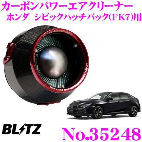 BLITZ ブリッツ No.35248 ホンダ FK7 シビックハッチバック用 カーボンパワー コアタイプエアクリーナー CARBON POWER AIR CLEANER
