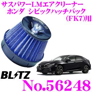 BLITZ ブリッツ No.56248 ホンダ シビックハッチバック(FK7)用 サスパワー コアタイプLM エアクリーナーSUS POWER CORE TYPE LM