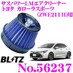 BLITZ ブリッツ No.56237 トヨタ ZWE211H カローラスポーツ用 サスパワー コアタイプLM エアクリーナーSUS POWER CORE TYPE LM