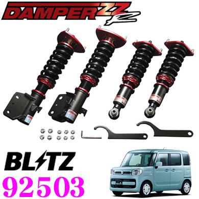 BLITZ ブリッツ DAMPER ZZ-R No:92503 スズキ MK53S スペーシア/スペーシアカスタム/スペーシアギア用 車高調整式サスペンションキット