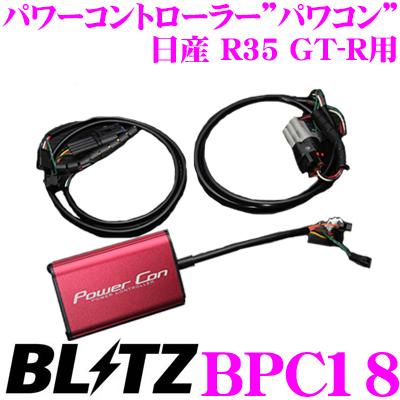 BLITZ ブリッツ POWER CON パワコン BPC18 日産 R35 GT-R用 パワーアップパワーコントローラー