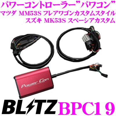 BLITZ ブリッツ POWER CON パワコン BPC19 スズキ MK53S スペーシアカスタム/マツダ MM53S フレアワゴンカスタムスタイル用 パワーアップパワーコントローラー