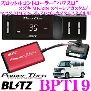 BLITZ ブリッツ POWER THRO パワスロ BPT19スズキ MK53S スペーシアカスタム/マツダ MM53S フレアワゴンカスタムスタイル等用パワーアップスロットルコントローラー【エンジン出力が向上するスロコン!】