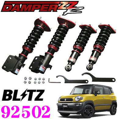 BLITZ ブリッツ DAMPER ZZ-R No:92502スズキ MN71S クロスビー用車高調整式サスペンションキット