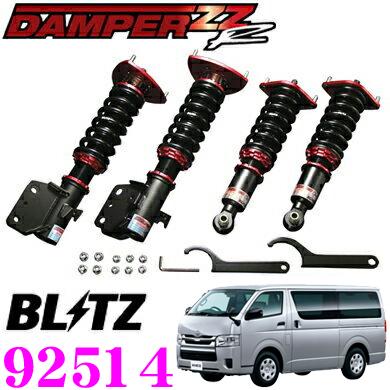 BLITZ ブリッツ DAMPER ZZ-R No:92514トヨタ 200系 ハイエース用車高調整式サスペンションキット