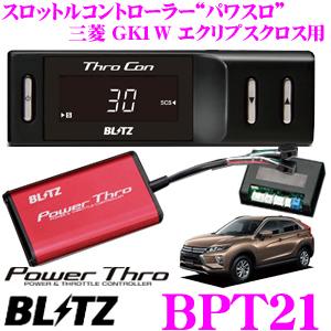【3/10はエントリー+カードでP10倍】BLITZ ブリッツ POWER THRO パワスロ BPT21 三菱 GK1W エクリプスクロス用 パワーアップスロットルコントローラー 【エンジン出力が向上するスロコン!】