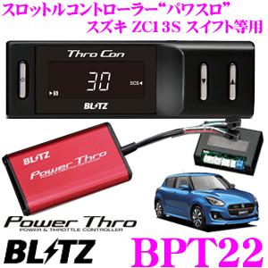 BLITZ ブリッツ POWER THRO パワスロ BPT22 スズキ ZC13S スイフト等用 パワーアップスロットルコントローラー 【エンジン出力が向上するスロコン!】