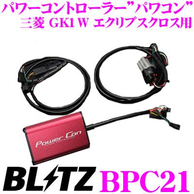 BLITZ ブリッツ POWER CON パワコン BPC21三菱 GK1W エクリプスクロス用パワーアップパワーコントローラー