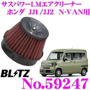 BLITZ ブリッツ No.59247 ホンダ JJ1/JJ2 N-VAN ターボ用 サスパワー コアタイプLM エアクリーナーSUS POWER CORE TYPE LM-RED