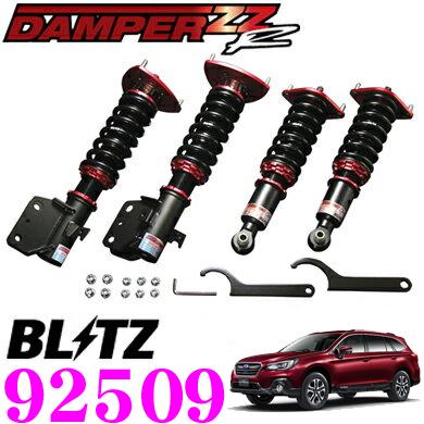 BLITZ ブリッツ DAMPER ZZ-R No:92509スバル BS9 レガシィアウトバック(H26/10~)用車高調整式サスペンションキット