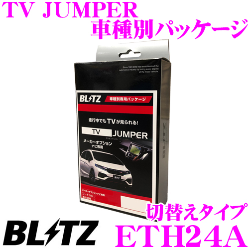 BLITZ ブリッツ ETH24Aテレビ ジャンパー 車種別パッケージ (切替えタイプ)ホンダ GK系/GP系 フィット用 (メーカーオプションナビ)走行中にTVが見られる!
