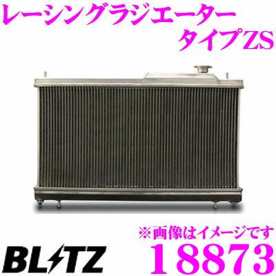 BLITZ ブリッツ レーシングラジエーター タイプZS 18873 スズキ ZC33S スイフトスポーツ用 RACING RADIATOR Type ZS