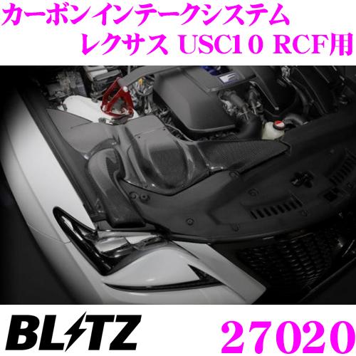 BLITZ ブリッツ 27020 カーボンインテークシステム レクサス USC10 RCF用 コアタイプ:A3 ステンレスメッシュ CARBON INTAKE SYSTEM