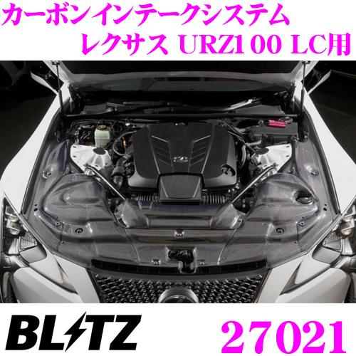 BLITZ ブリッツ 27021カーボンインテークシステムレクサス URZ100 LC用コアタイプ:A3 ステンレスメッシュCARBON INTAKE SYSTEM