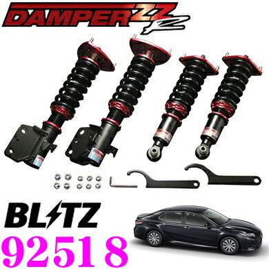 BLITZ ブリッツ DAMPER ZZ-R No:92518トヨタ AXVH70 カムリ WSグレード用車高調整式サスペンションキット