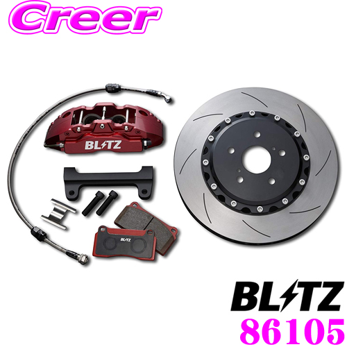 BLITZ ブリッツ BIG CALIPER KIT II 86105 スバル VAB WRX STI/BRZ ZC6/トヨタ ZN6 86 リア用 車種別ブレーキキャリパーキット ストリート用