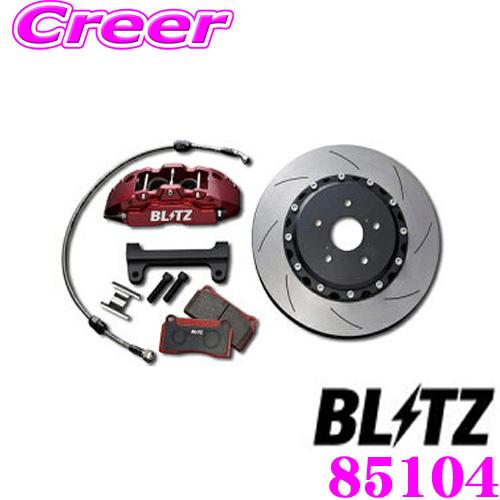 BLITZ ブリッツ BIG CALIPER KIT II 85104 スバル VAG WRX S4/ZC6 BRZ/VAB WAX STI/トヨタ ZN6 86 等フロント用 車種別ブレーキキャリパーキット レーシング用