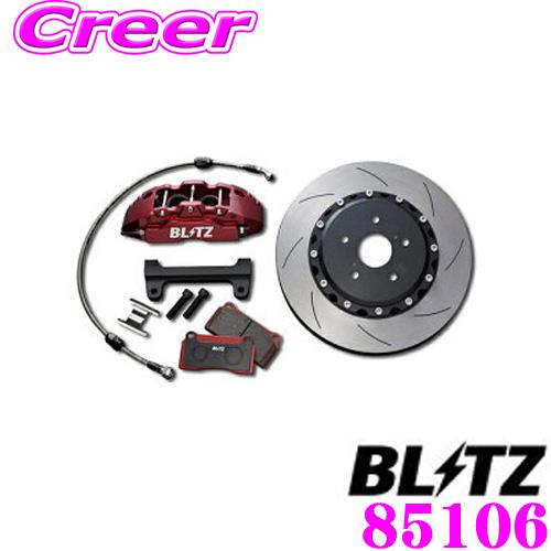 BLITZ ブリッツ BIG CALIPER KIT II 85106 スズキ ZC33S SWIFT SPORT フロント用 車種別ブレーキキャリパーキット レーシング用