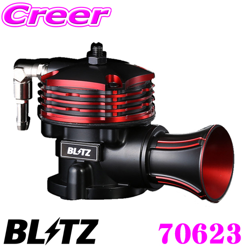 BLITZ ブリッツ 70623 日産 S14/15 シルビア用 スーパーサウンドブローオフバルブ BR 【シングルドライブ制御/リリースタイプ】