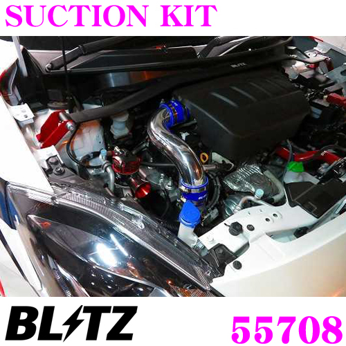 BLITZ ブリッツ 55708スズキ ZC33S スイフトスポーツ用SUCTION KIT サクションキット
