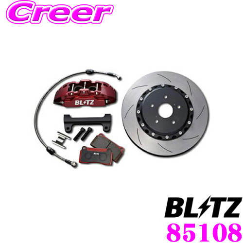 BLITZ ブリッツ BIG CALIPER KIT II 85108 トヨタ 50系 プリウス フロント用 車種別ブレーキキャリパーキット レーシング用