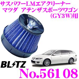 BLITZ ブリッツ No.56108 マツダ アテンザスポーツワゴン(GY3W)用 サスパワー コアタイプLM エアクリーナーSUS POWER CORE TYPE LM