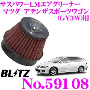 BLITZ ブリッツ No.59108 マツダ アテンザスポーツワゴン(GY3W)用 サスパワー コアタイプLM エアクリーナーSUS POWER CORE TYPE LM-RED
