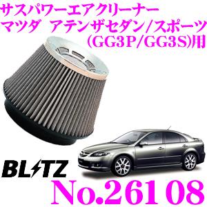 BLITZ ブリッツ No.26108 マツダ アテンザセダン/アテンザスポーツ(GG3P/GG3S)用 サスパワー コアタイプエアクリーナー SUS POWER AIR CLEANER