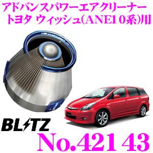 BLITZ ブリッツ No.42143 トヨタ ウィッシュ(ANE10系)用 アドバンスパワー コアタイプエアクリーナー ADVANCE POWER AIR CLEANER
