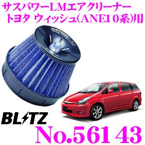 BLITZ ブリッツ No.56143トヨタ ウィッシュ(ANE10系)用サスパワー コアタイプLM エアクリーナーSUS POWER CORE TYPE LM