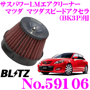 BLITZ ブリッツ No.59106マツダ マツダスピードアクセラ(BK3P)用サスパワー コアタイプLM エアクリーナーSUS POWER CORE TYPE LM-RED