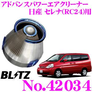 BLITZ ブリッツ No.42034日産 セレナ(RC24)用アドバンスパワー コアタイプエアクリーナーADVANCE POWER AIR CLEANER
