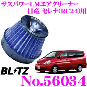 BLITZ ブリッツ No.56034 日産 セレナ(RC24)用 サスパワー コアタイプLM エアクリーナーSUS POWER CORE TYPE LM