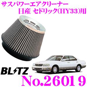 BLITZ ブリッツ No.26019日産 セドリック(HY33)用サスパワー コアタイプエアクリーナーSUS POWER AIR CLEANER